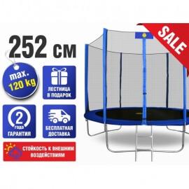 """Батут """"Smile"""" (8 ft) STB с внешней сеткой и лестницей. Диаметр - 252 см. Нагрузка - 120 кг"""